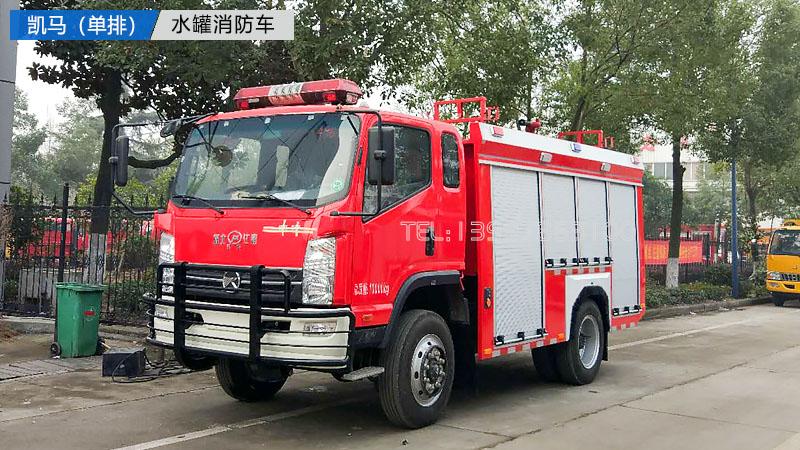 凯马全驱消防车