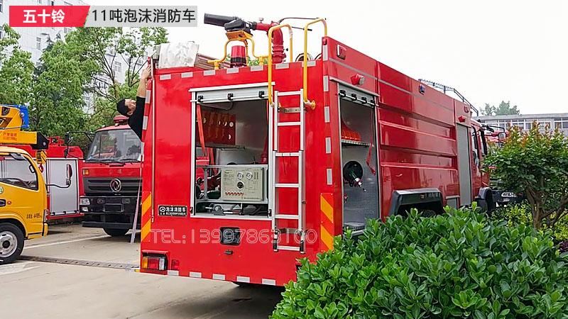 五十铃11吨泡沫消防车