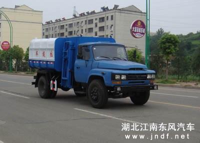 东风140尖头自装卸式垃圾车