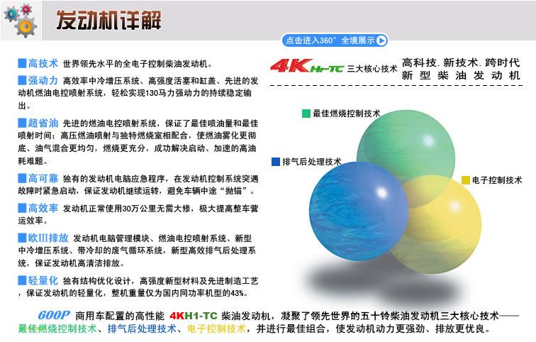庆铃4KH1-TC发动机介绍